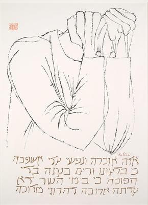 Warsaw 1943; Ben Shahn; American, born Russia (now Lithuania), 1898-1969; 2017.8